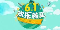61儿童节商场促销海报模板PSD素材