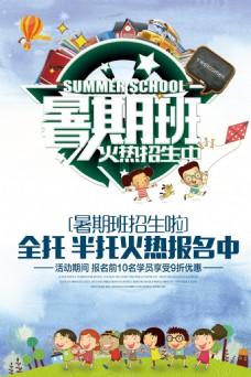 暑期班开始了海报