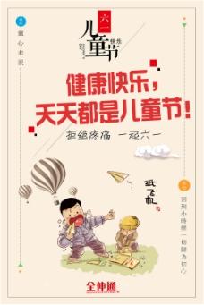 全伸通六一兒童節活動海報