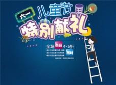 儿童节特别献礼海报设计PSD素材