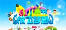 儿童节放飞梦想海报PSD素材