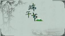 水墨端午节节日宣传海报