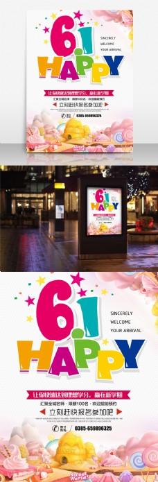 六一儿童节活动海报设计模板