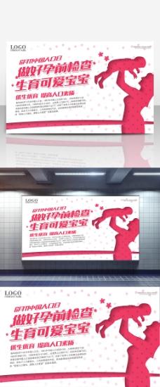 611中国人口日海报医院展板