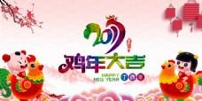 中国风鸡年大吉海报