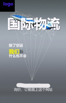 国际物流海报创意设计