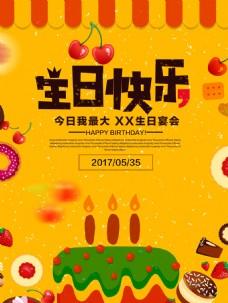 生日快乐海报PSD分层素材