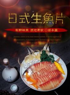 日式生鱼片海报