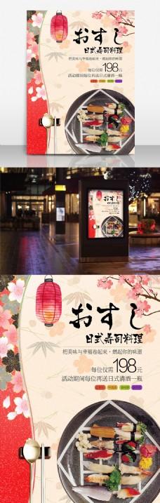 日式风格寿司促销海报