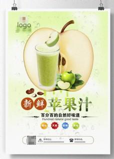 果汁饮品海报