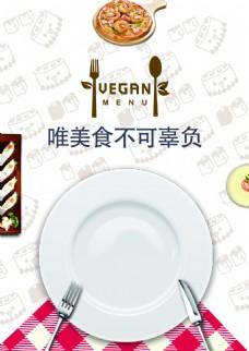 商业美食西餐促销菜单海报背景创意设计排版