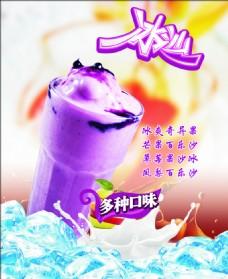 奶茶饮料多种口味美食海报