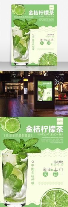 绿色奶茶饮品饮料促销活动海报模板