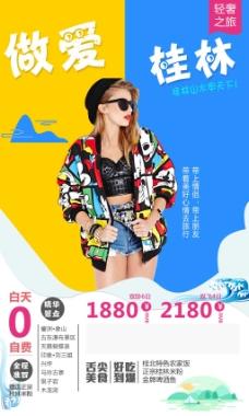 时尚旅游海报