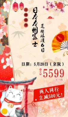 樱花日本本州 旅游海报