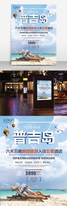 泰国普吉岛宣传海报旅游海报