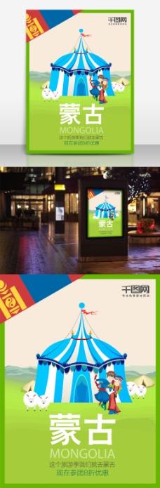旅游海报周末去哪儿宣传海报设计