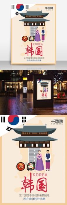 T字母韩国旅游海报设计