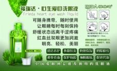 福瑞达洗眼液眼药水绿色眼睛护目茶多酚
