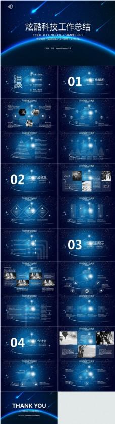 炫酷科技蓝色背景工作总结新年汇报PPT模板