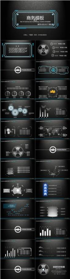 酷炫科技总结报告PPT模板