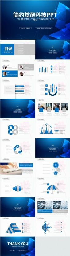蓝色商务简约炫酷科技ppt模版