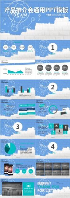 创意简洁商务工作总结汇报PPT模板