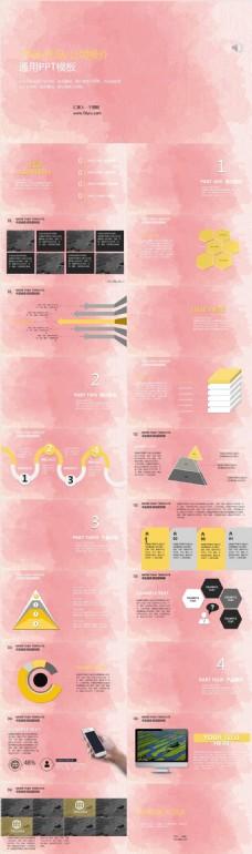 粉色创意简洁商务工作总结汇报PPT模板