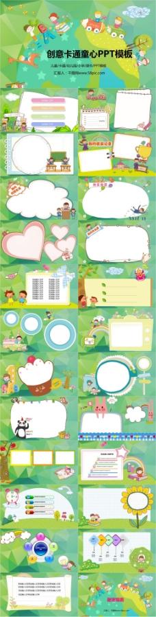 简约卡通童心可爱儿童教育PPT模板