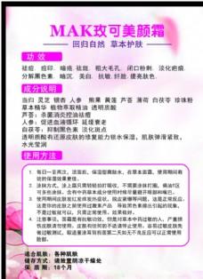 化妆品说明书 化妆品介绍
