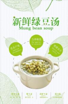 小清新绿豆海报