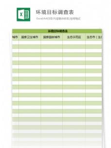 环境目标调查表