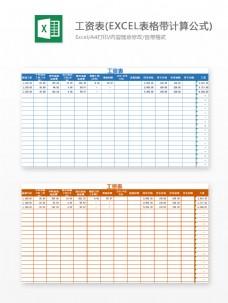 工资表(EXCEL表格带计算公式)
