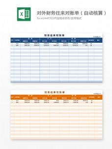 对外财务往来对账单(自动核算)