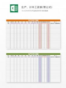 生产、计件工资表(带公式)