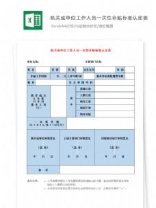 机关或单位工作人员一次性补贴标准认定表