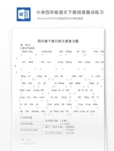 小学四年级语文下册词语盘点及日积月累练习