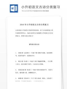 小升初复习资料下载:2016年小升初语文古诗分类复习