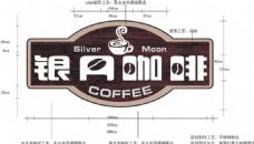 银月咖啡店招字牌门头