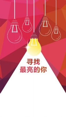 红色扁平矢量灯泡商业招聘广告海报背景设计
