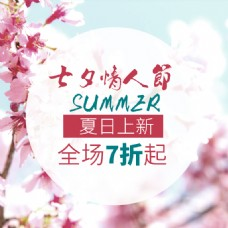 七夕情人节520节日促销主图直通车图钻展