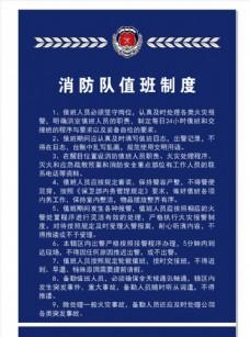 消防队值班制度