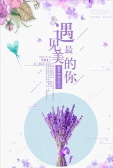 夏日清新文艺日系极简风格海报
