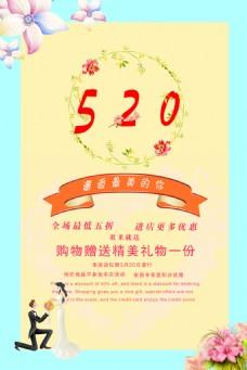 520商业广告