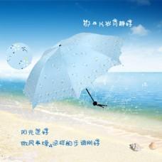 晴雨伞海报
