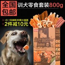 零食大礼包主图 宠物零食 食物主图