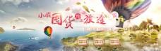 淘宝促销海报电商旅游banner