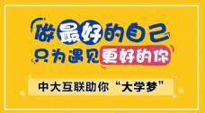 教育banner培训学校招生培训名校