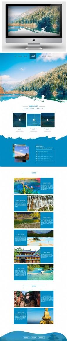 旅游首页淘宝电商旅游海报
