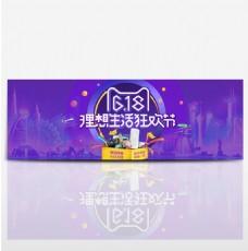 天猫淘宝618理想生活狂欢节